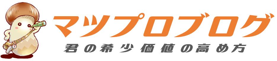 マツタケプロジェクトblog